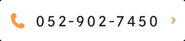 052-902-7450