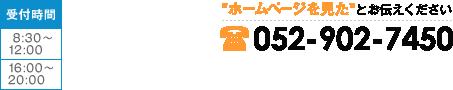 """受付時間  8:30~12:00 16:00~20:00 """"ホームページを見た""""とお伝えください 052-902-7450"""